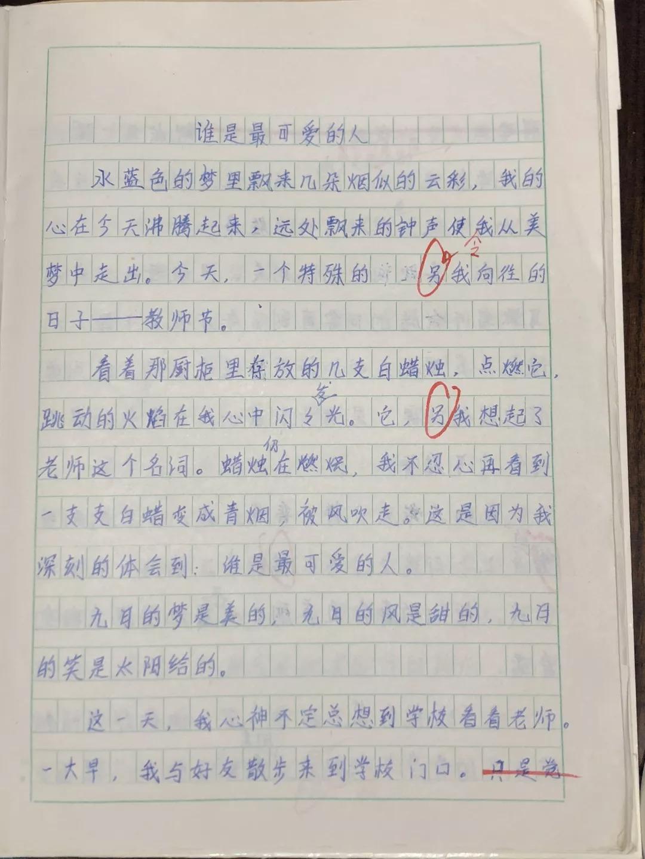 二十年后的我作文_一名中学语文老师初中时写的作文 二十年后写给自己语文老师的一封信