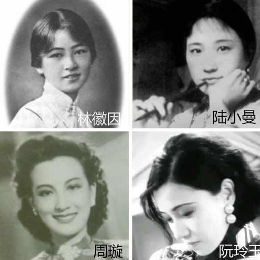 民国四大美女最真实图片,林徽因是最漂亮的