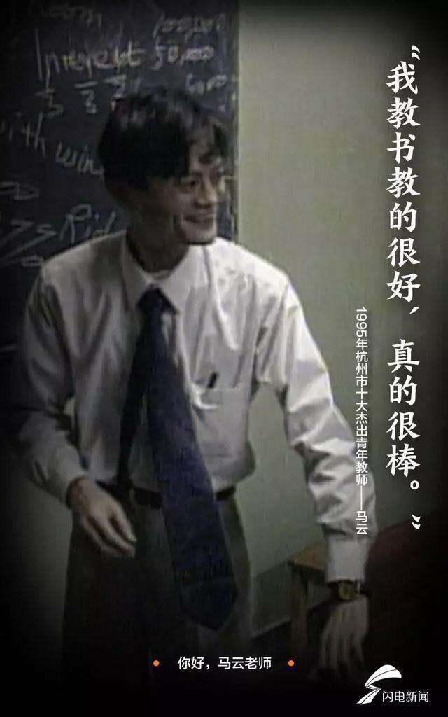 116秒丨马云宣布明年退休 曾经是老师从此是老师