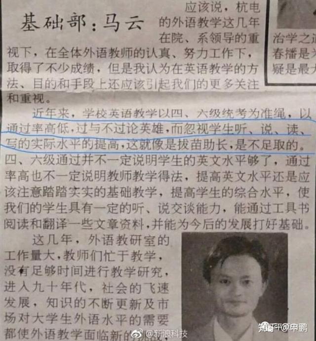 马云选定接班人,从此他要回到讲台,当一名老师