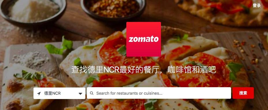 印度食品配送平台 Zomato 寻求 4 亿美元融资,携程拟投 1 亿美元