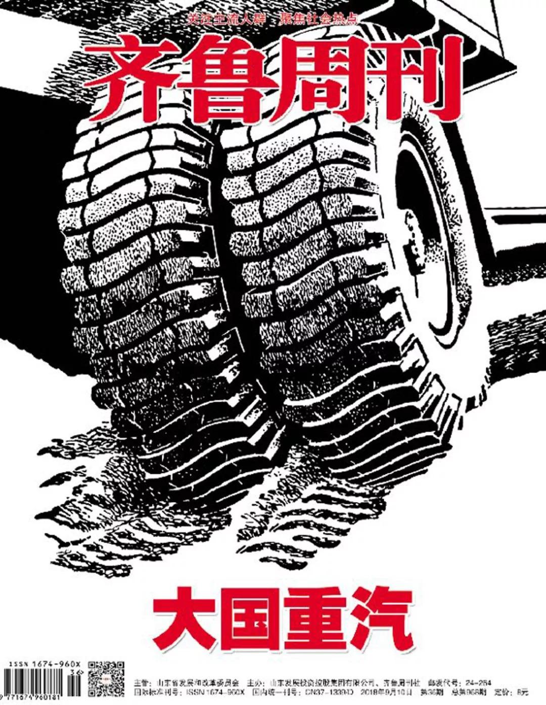 开门办刊:《齐鲁周刊》封面竞猜968期获奖名单出炉!