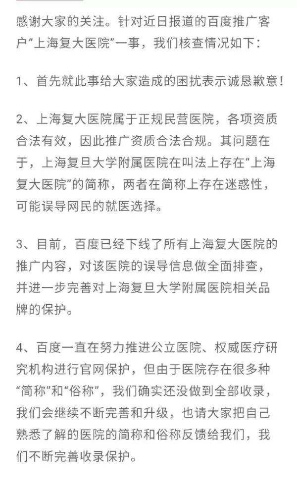 患者搜「复旦附属医院」被引入民营医院就诊,上海工商立案调查 | 丁香早读