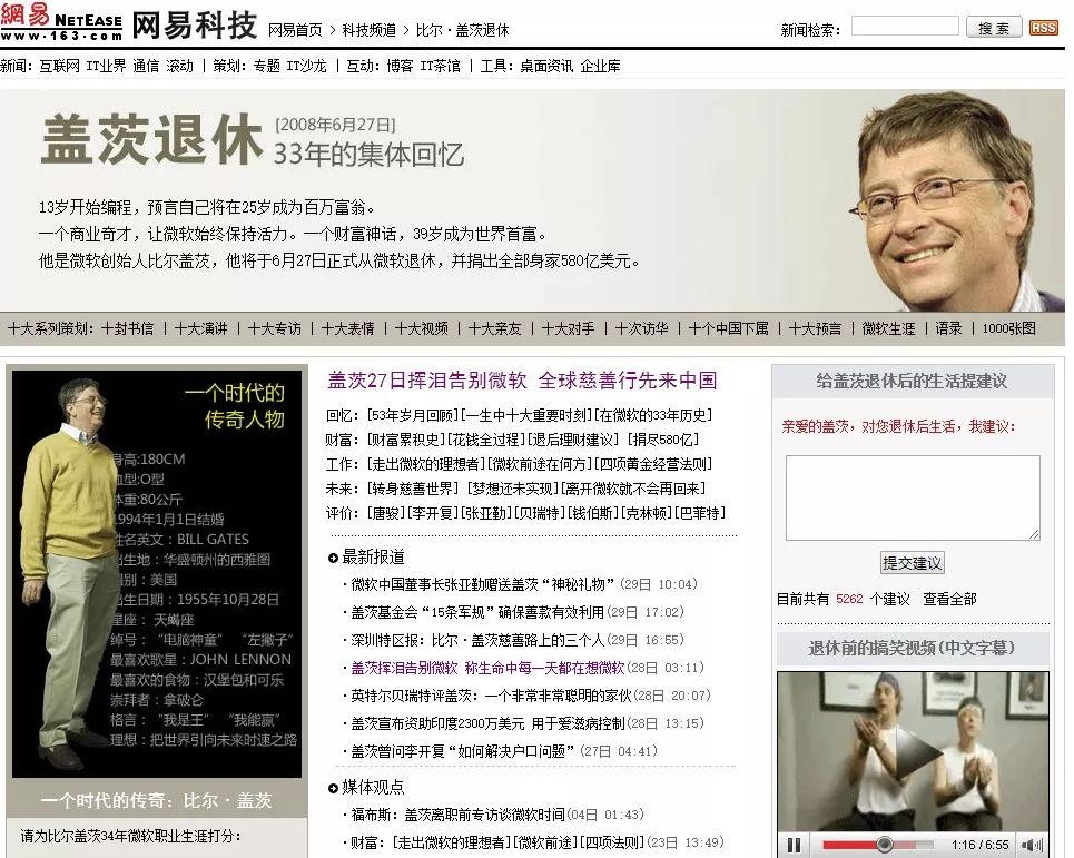 坤鹏论:刚过54岁生日的马云说要比盖茨更早退休-坤鹏论