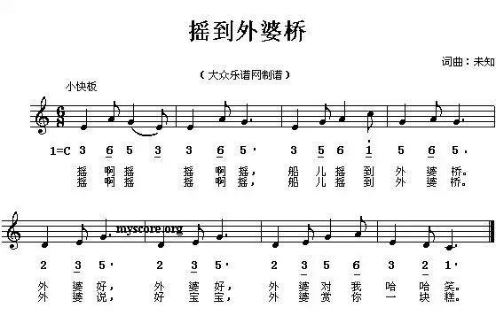 幼儿园常用100首儿童歌曲钢琴简谱!快快收藏吧!