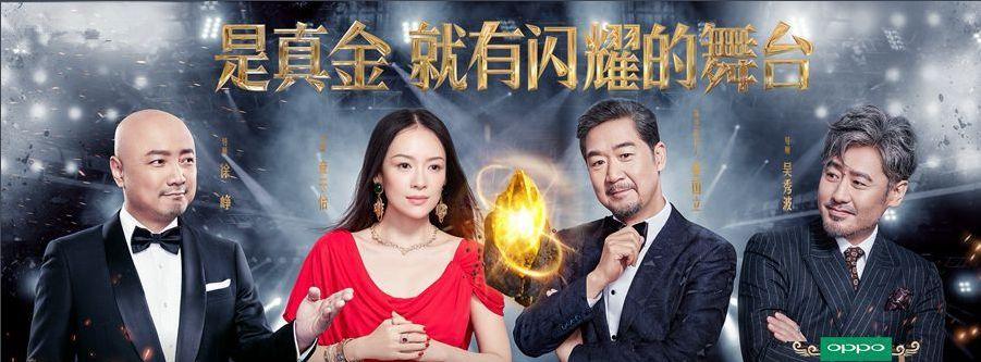 第二季更名为《我就是演员》 章子怡,徐峥,吴秀波三位殿堂级演员