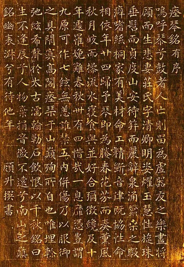 颜升《瘗琴铭》赏【江南收藏•书画艺术】
