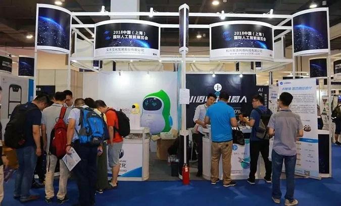 小语电话机器人亮相中国 上海 国际人工智能展