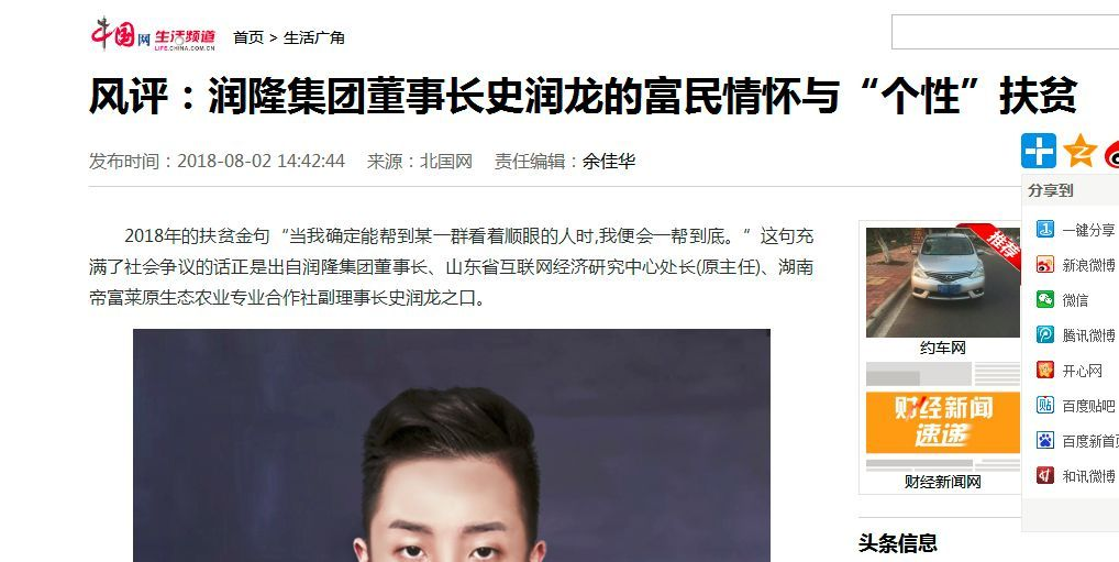 獨家|20歲史潤龍當處長、獲博士學位造假真實身份富二代王嘉偉?