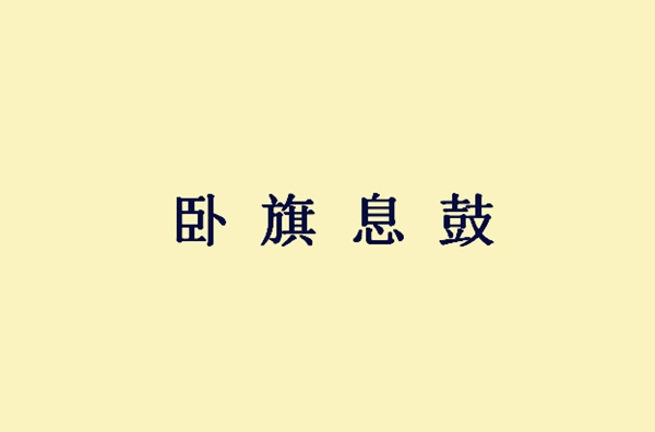 betway必威登录入口 6