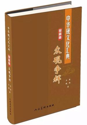 《中华砚文化汇典》《砚种卷》之《众砚争辉》
