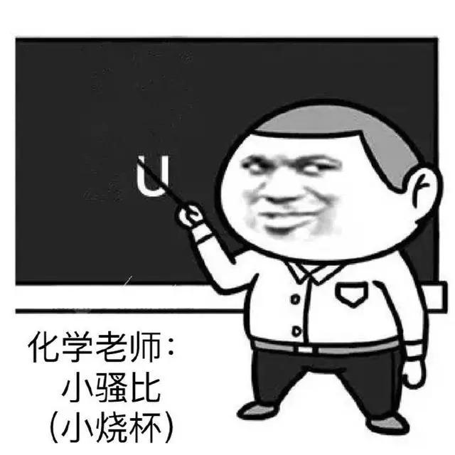 搞笑表情包:老师讲课时有哪些好笑的口音?图片