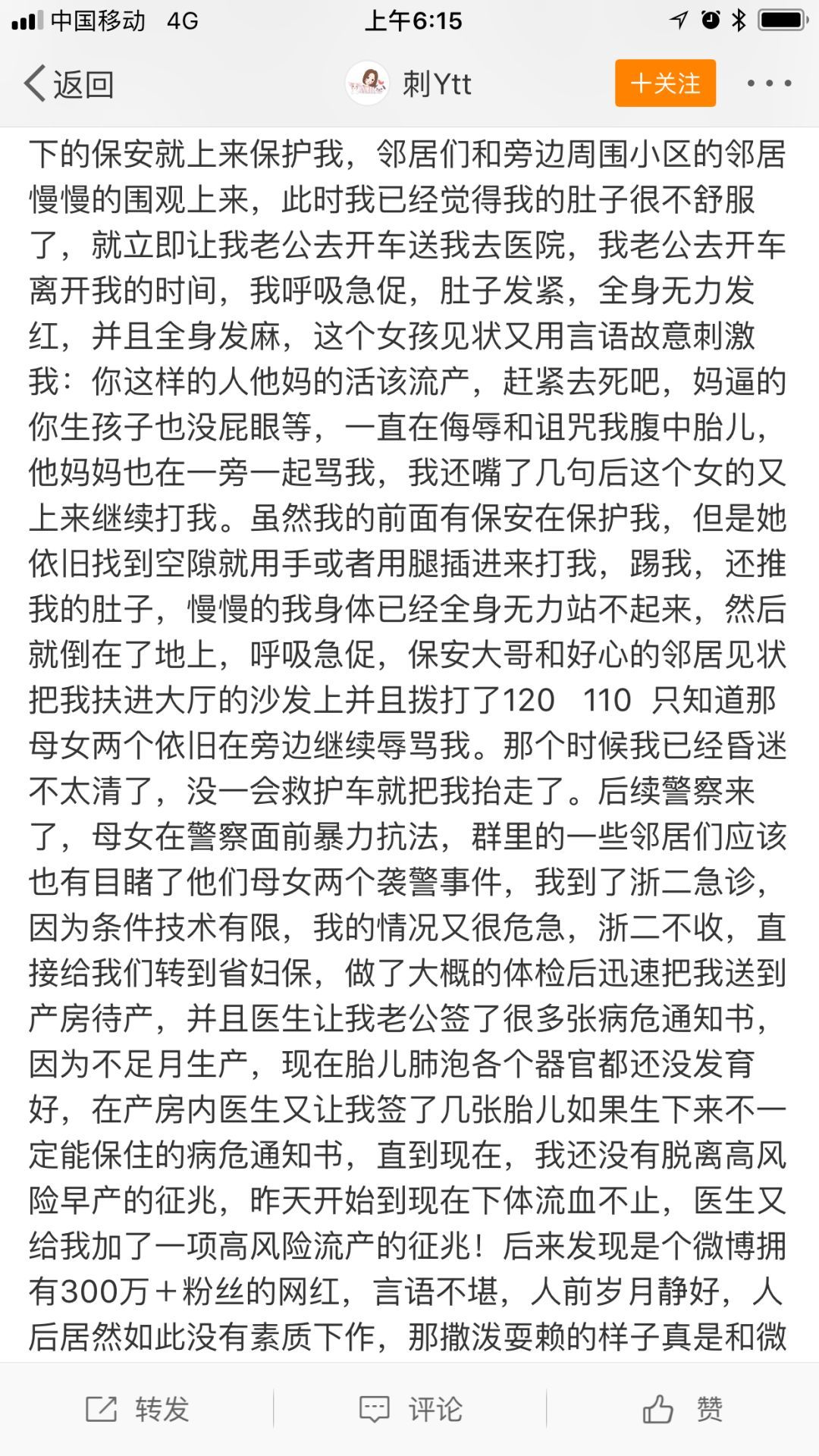 杭州网红因狗与孕妇产生肢体冲突,致其先兆早产 警方深夜回应