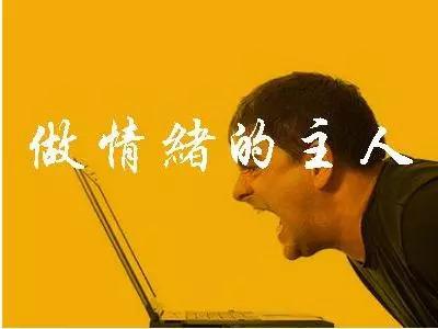 主人�:*ދh^h�_学会做情绪的主人,拥有更加完美的人生!