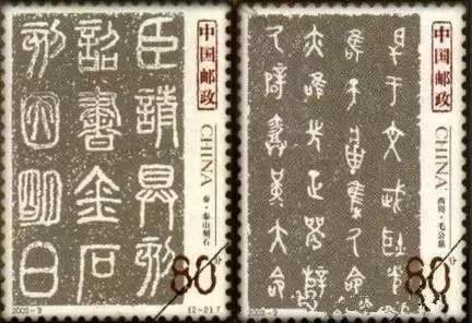 我国邮政发行的五套书法邮票