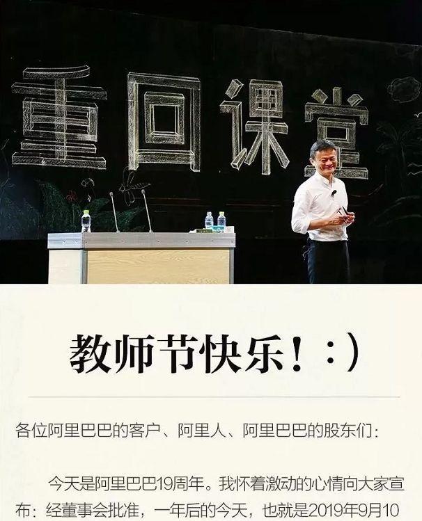 马云宣布明年卸任,阿里健康应声跌近6%