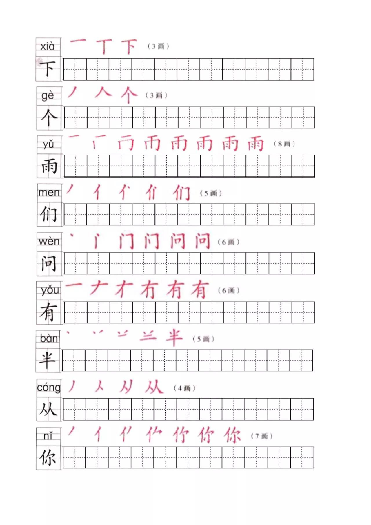 部编本小学一年级语文 上册 写字表笔顺字帖