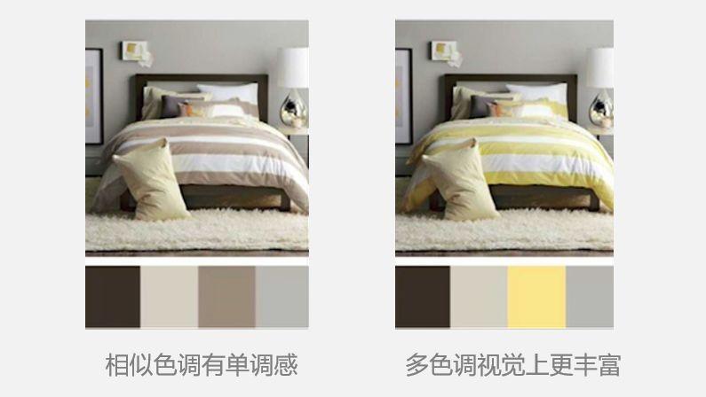 室内空间中运用多色彩组合更显丰厚感