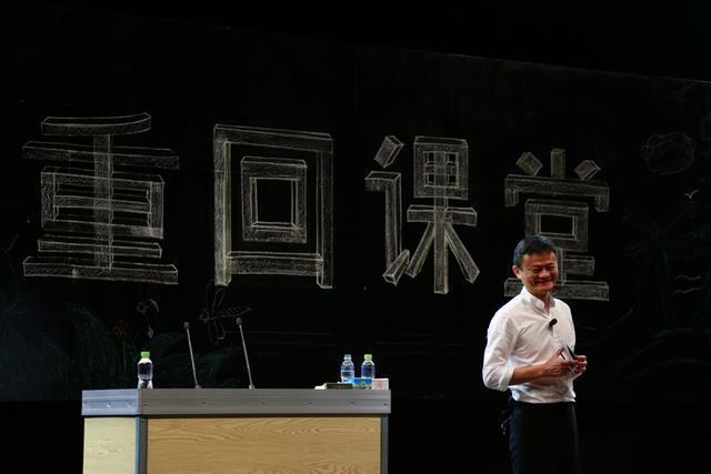 教师节这天,马云宣布传承计划!六大关键问题首次揭秘