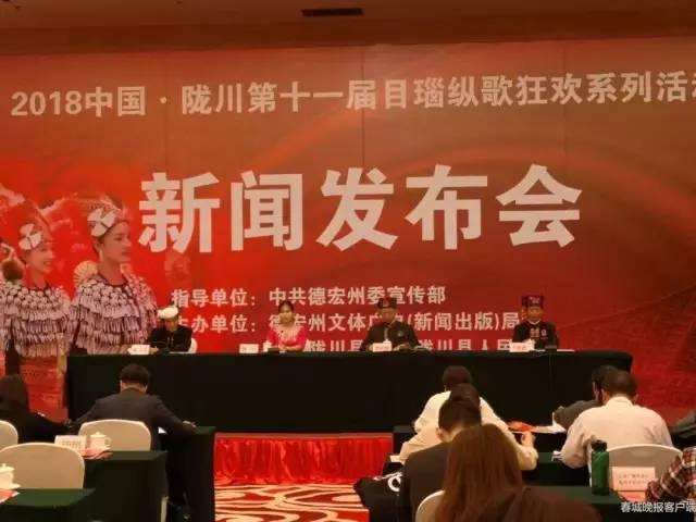 2018中国·陇川第十一届目瑙纵歌狂欢系列活动新闻发布会