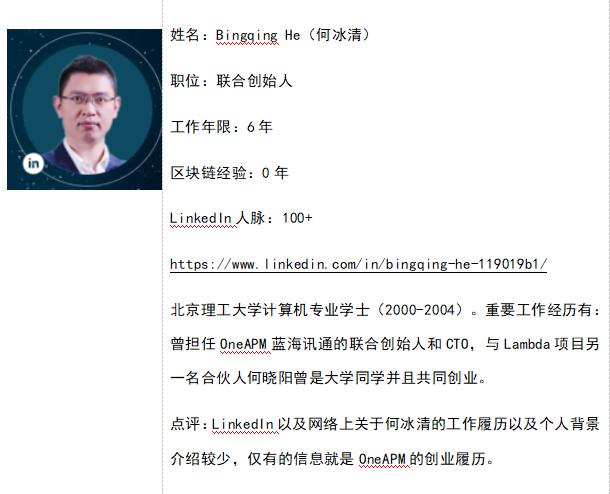 TokenGazer深度研究:Lambda,主鏈落地存疑,有一定風險