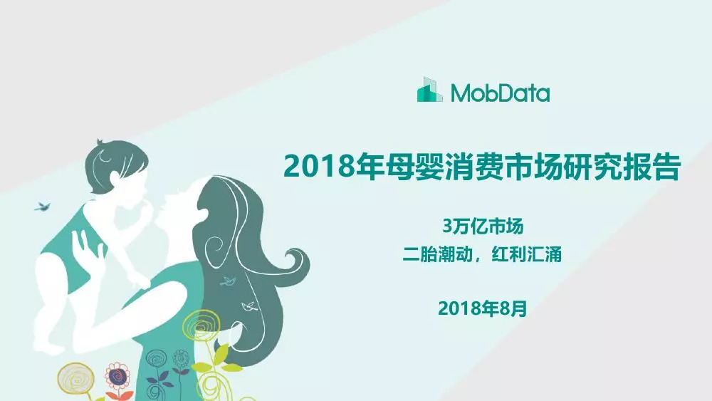 MobData:2018年母婴消耗市场研究陈诉