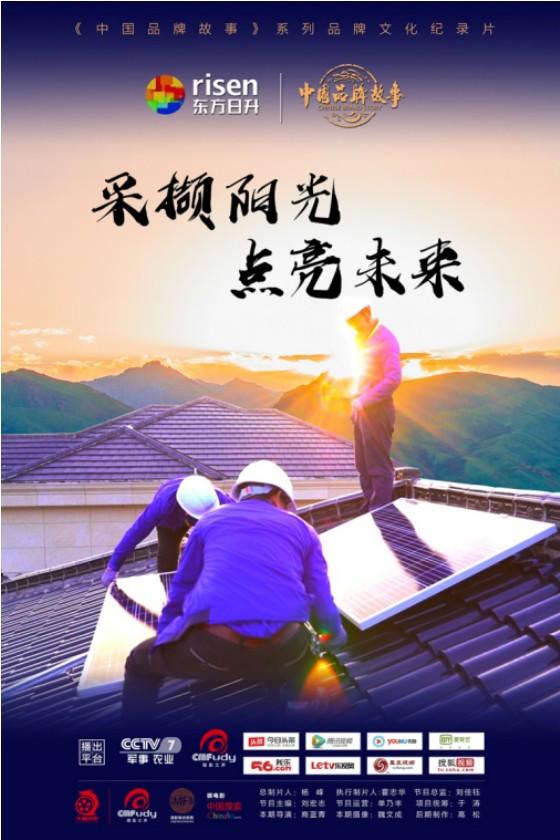 《中国品牌故事》东方日升:采撷阳光,点亮未来