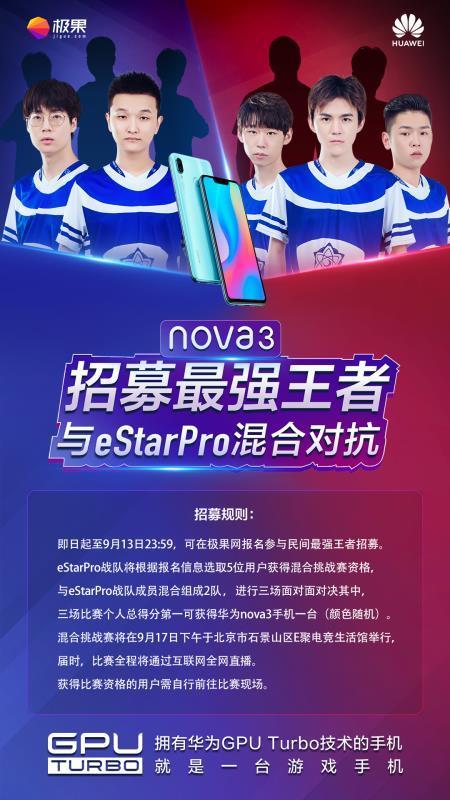 强者更强!eStar Pro战队与华为nova3会擦出怎样的火花?