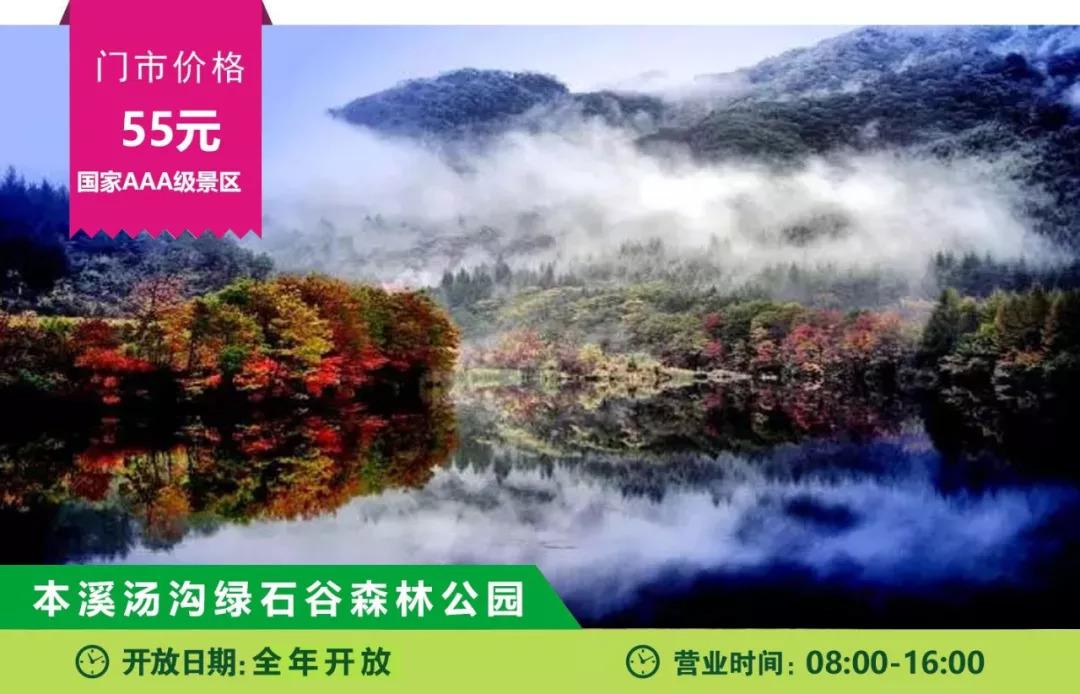 """【好去处】这处位于辽宁的""""悠游仙境"""",你一定不能错过!"""