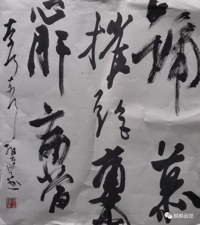 传道 游艺 庆祝教师节书画邀请展 刘维东