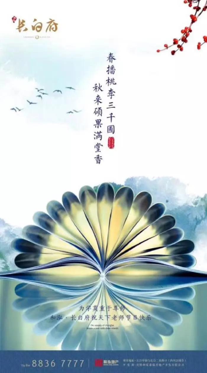 独家:师恩如海!沈阳海报房企教师节官宣品牌大赏ssr步骤图片