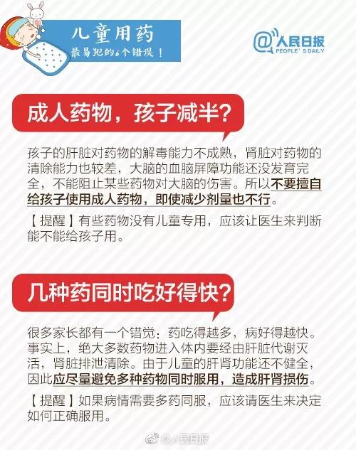 义乌18岁以下儿童人口_义乌儿童公园图片