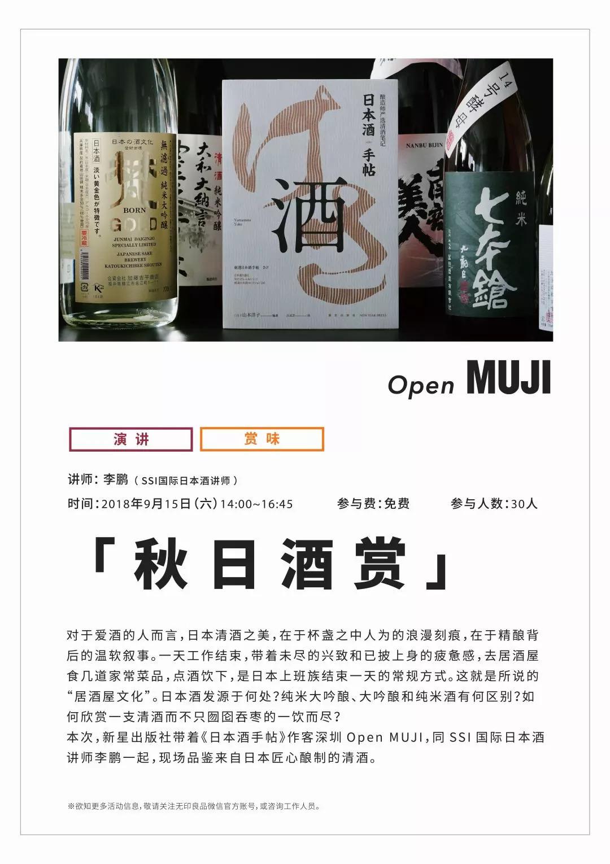 OPEN MUJI · 初秋品饮会《日本酒手帖》· 醺