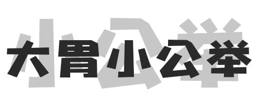 澳门新葡亰官网 3