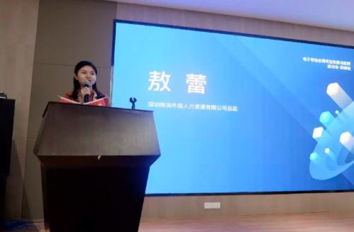 敖蕾 深圳南油外服人力资源有限公司总监