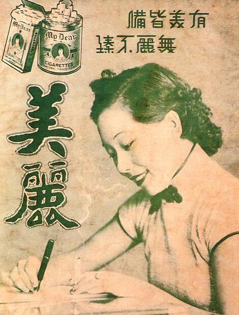 老上海美丽牌香烟盒那个美丽女人是谁