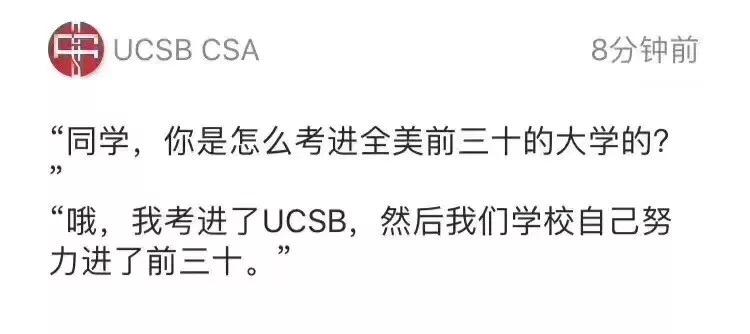 """最新!USNews2019美国大学综合排名""""大翻转""""!你"""