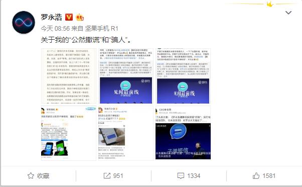子弹短信的罗生门:罗永浩回应,腾讯投资部如果是想打麻将,我道歉