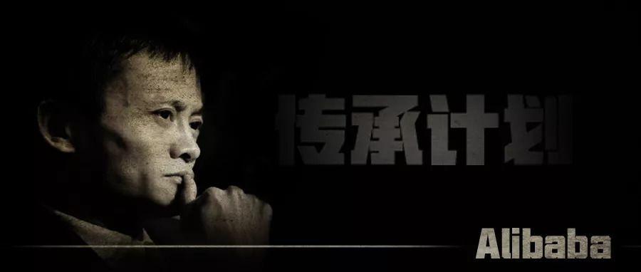 """马云宣布""""传承计划"""",广告的传承计划也新鲜出炉啦!"""