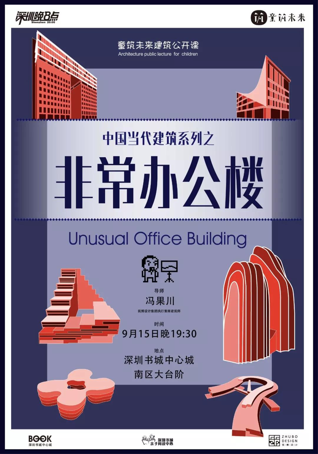 建筑公开课   中国当代建筑系列之-非常办公楼