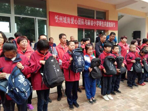 公益在线忻州城南团队走进麻会小学和师生共渡第34个教师节
