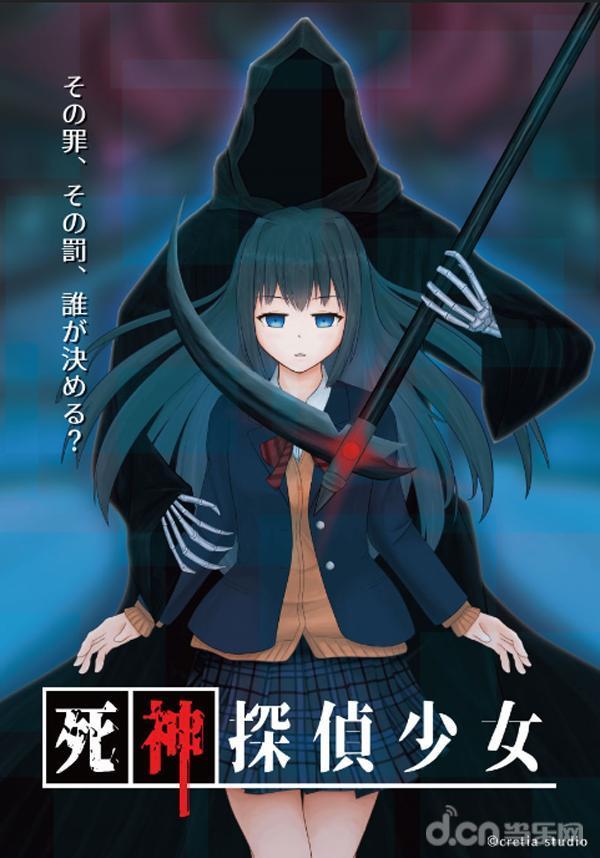 与死神玩游戏!日本手游《死神侦探少女》10月上架