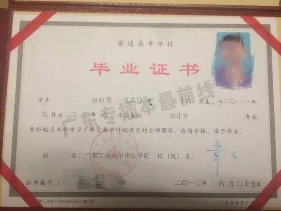 广东专插本毕业证和高考本科毕业证到底哪里不一样?附