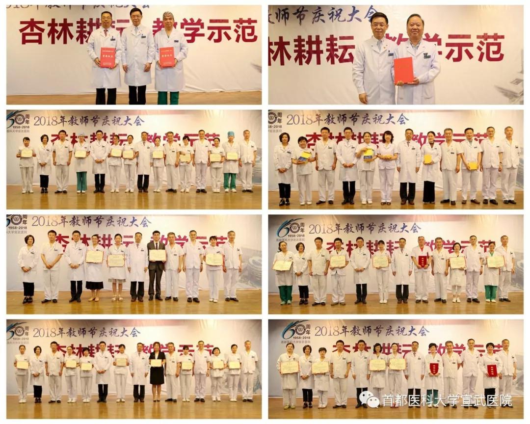宣医新闻|首都医科大学宣武医院隆重召开2018年教师节庆祝大会