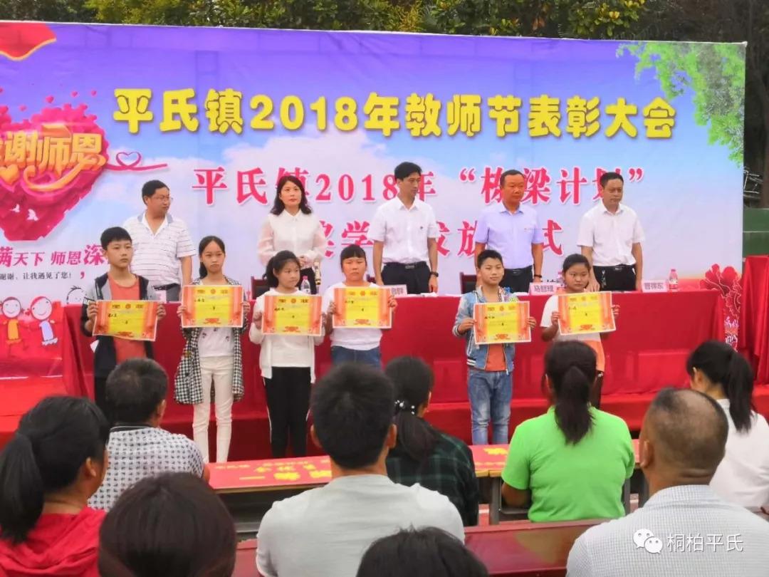 教师节表彰大会�z*_【今日平氏】----平氏镇召开2018年教师节表彰大会