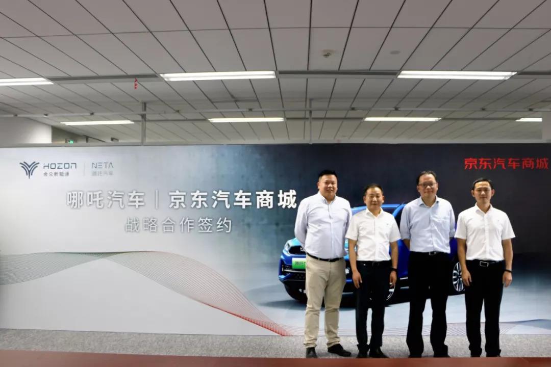 合众新能源开启新零售 首家新创车企与京东汽车商城达成战略合作