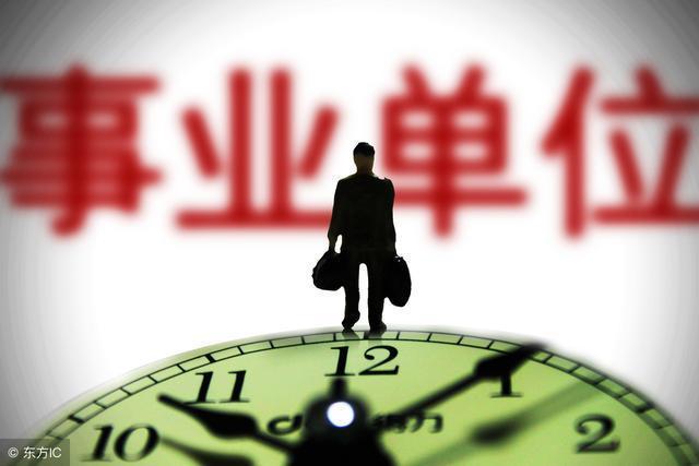 事业单位改革:离退休不到五年的人,应该怎么办?