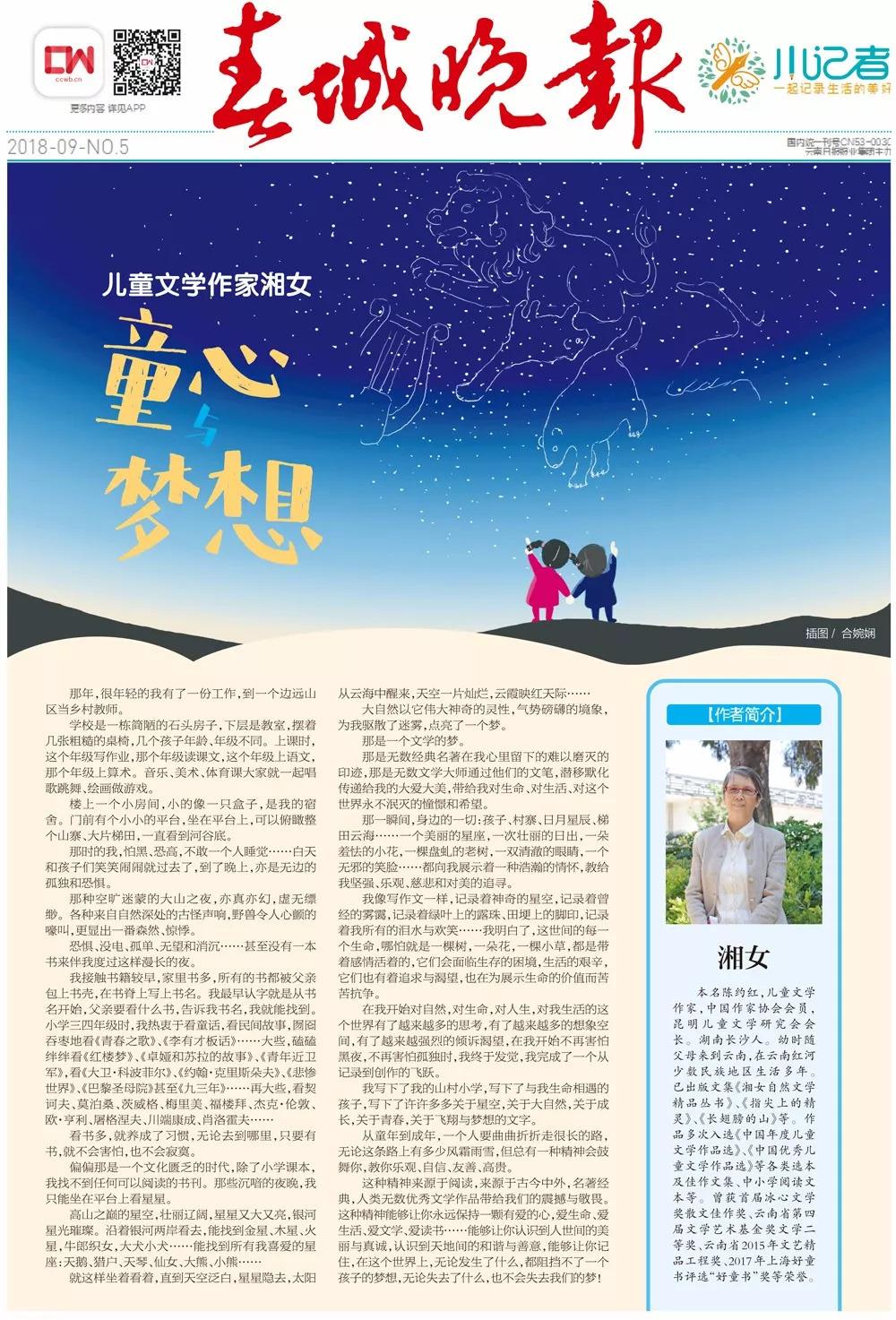 春晚小记者美文丨9月上半月刊,请为TA投票!