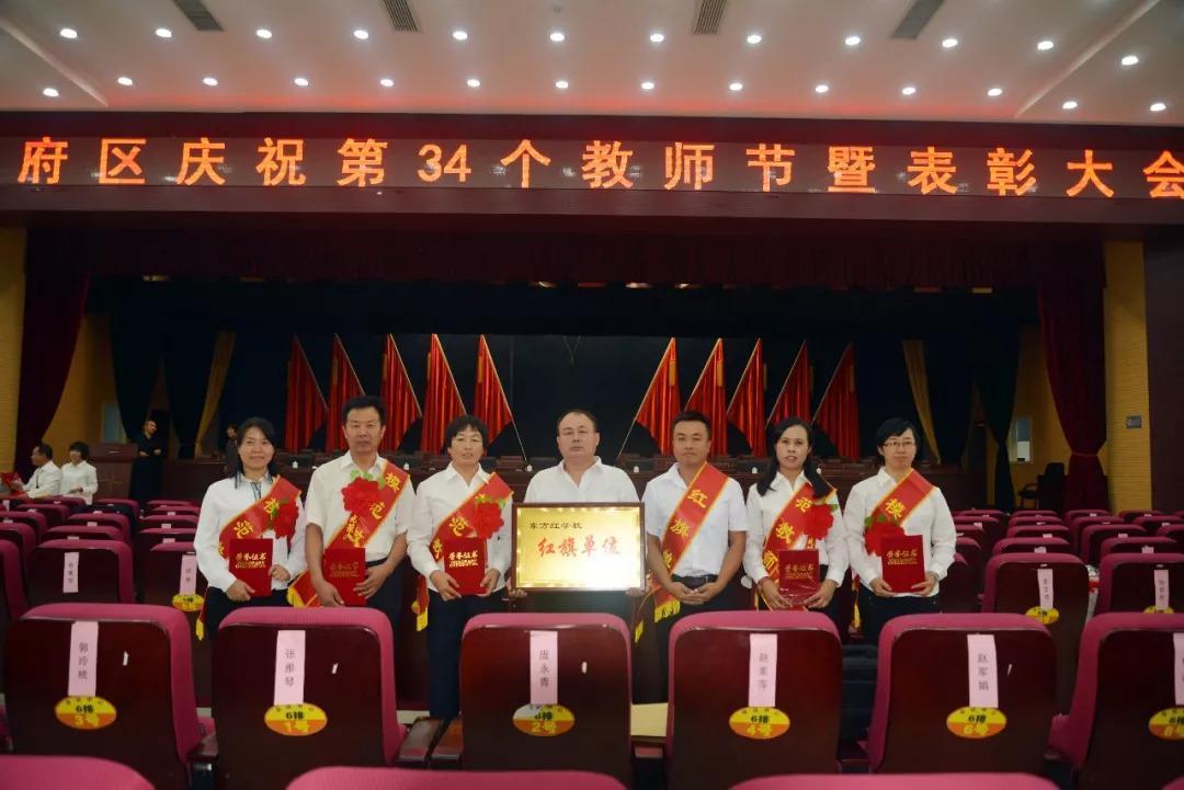 第34个教师节表彰大会_忻府区召开表彰大会庆祝第34个教师节
