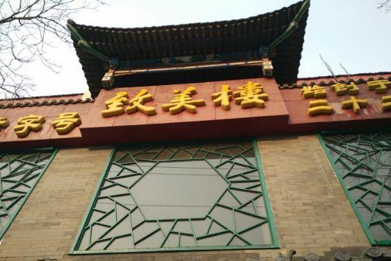 新普京娱乐 9